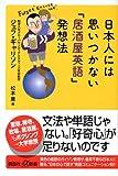 日本人には思いつかない「居酒屋英語」発想法 (講談社プラスアルファ新書)