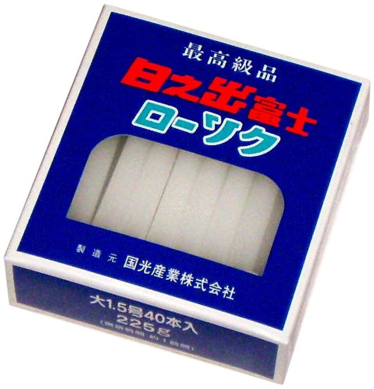 お酢副産物予想外国光産業の日之出富士ローソク 1.5号40本入 225g