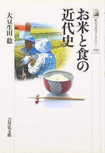 お米と食の近代史 (歴史文化ライブラリー)...