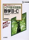 シグマ基本問題集数学III+C―新課程版 (シグマベスト―理解しやすいシリーズ)