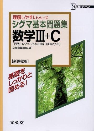 シグマ基本問題集数学III+C―新課程版 (シグマベスト―理解しやすいシリーズ)の詳細を見る