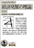 経済発展の理論―企業者利潤・資本・信用・利子および景気の回転に関する一研究〈上〉 (岩波文庫)