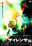 サイレンサー[DVD]