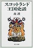スコットランド王国史話 (中公文庫)