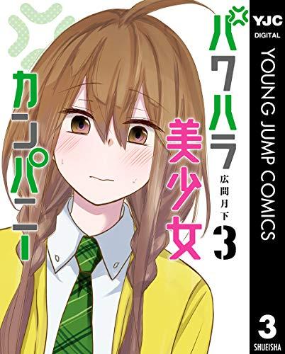 パワハラ美少女カンパニー 3 (ヤングジャンプコミックスDIGITAL)