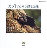 カブトムシに会える森 (樹立社ライブラリー)
