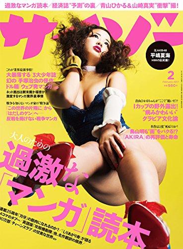 サイゾー2017年2月号【過激なマンガ読本・経済誌