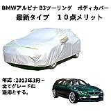 AUNAZZ/BMW アルピナ B3 ツーリング 2013年3月~全グレード対応 純正 カーボディカバー カーカバー UVカット オックスフォード合成アルミ膜 - 6,999 円