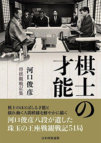 棋士の才能 ―河口俊彦・将棋観戦記集―の詳細を見る