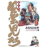 風雲児たち 幕末編 23 (SPコミックス)