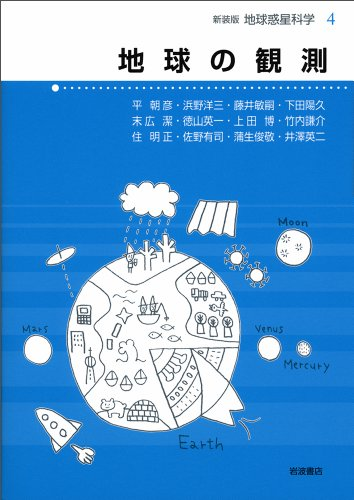 地球の観測 (新装版 地球惑星科学 4)の詳細を見る