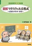 ただいま講義中! 図解マクスウェル方程式―電磁気の基本・基礎