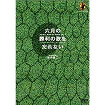 六月の勝利の歌を忘れない 日本代表、真実の30日間ドキュメント DVD-BOX