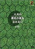 六月の勝利の歌を忘れない 日本代表、真実の30日間ドキュメント DVD-BOX 画像