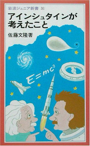 アインシュタインが考えたこと (岩波ジュニア新書)の詳細を見る