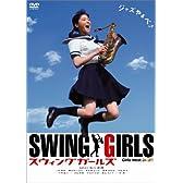 スウィングガールズ スタンダード・エディション [DVD]