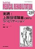 実践! 上肢投球障害に対するリハビリテーション (MB Medical Rehabilitation(メディカルリハビリテーション))