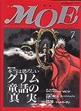 月刊モエ[MOE] 本当は恐ろしいグリム童話の「真実」 1999年7月号