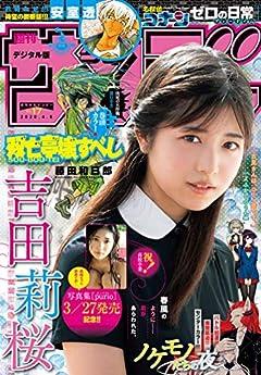 週刊少年サンデー 2020年17号(2020年3月25日発売) [雑誌]