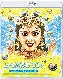 ムトゥ 踊るマハラジャ ≪4K&5.1chデジタルリマスター版≫[Blu-ray] 画像