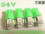 三郎堂 24V LED T10 ウェッジ 5連 グリーン 緑 4個セット
