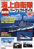 海上自衛隊パーフェクトガイド2005-2006 (歴史群像シリーズ)