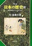 南北朝動乱のなかの京と田舎 (マンガ 日本の歴史 19)