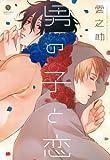 男の子と恋 (gateauコミックス)