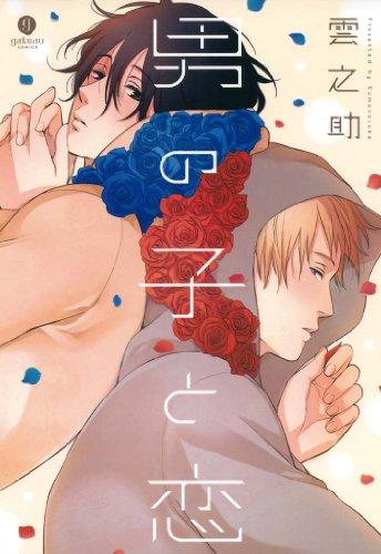 男の子と恋 (gateauコミックス)の詳細を見る