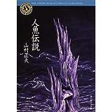 人魚伝説 (角川ホラー文庫)