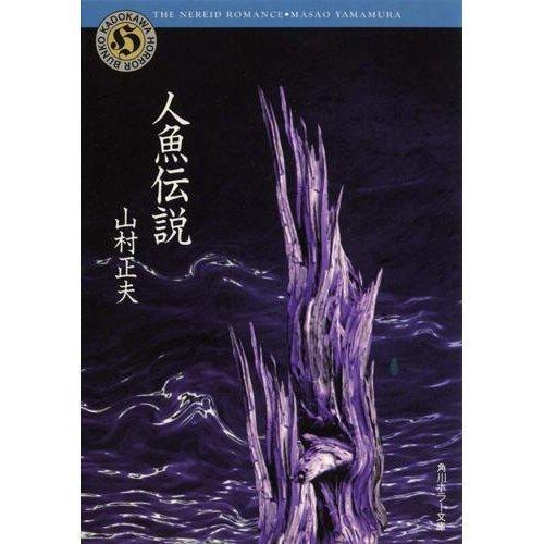 人魚伝説 (角川ホラー文庫)の詳細を見る