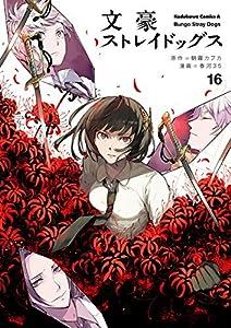 文豪ストレイドッグス(16) (角川コミックス・エース)