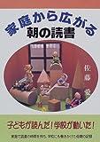 家庭から広がる朝の読書