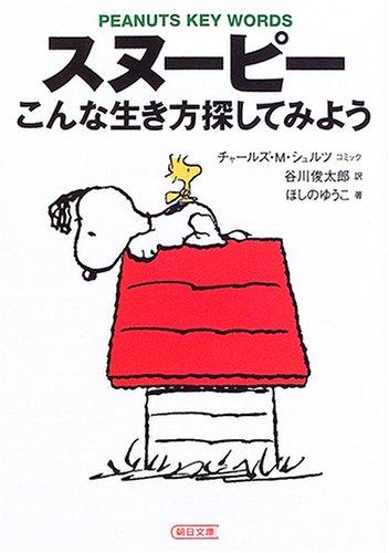スヌーピー―こんな生き方探してみよう (朝日文庫)