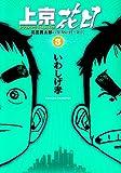 上京花日 3 (ビッグコミックス)