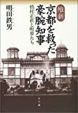 維新 京都を救った豪腕知事―槇村正直と町衆たち