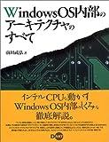 WindowsOS内部のアーキテクチャのすべて