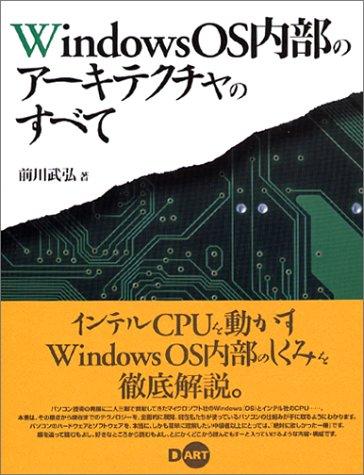 WindowsOS内部のアーキテクチャのすべての詳細を見る