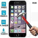 iPhone6s/iPhone6 対応 改善版 日本旭硝子素材採用[0.15mm超薄 硬度9H 気泡防止 99%の透過性 2.5D 指紋防止] 2枚組 強化ガラス液晶保護フィルム