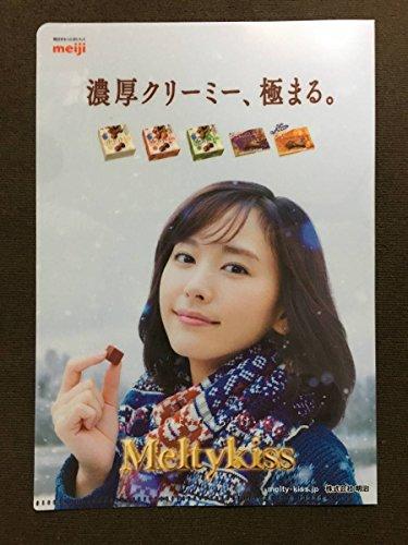 最新 新垣結衣 meiji Meltykiss  ミニ クリアファイル 2枚セット  ファミリーマート メルティーキッス