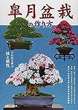 皐月盆栽の作り方―プロから学ぶ技と感性 (別冊さつき研究)