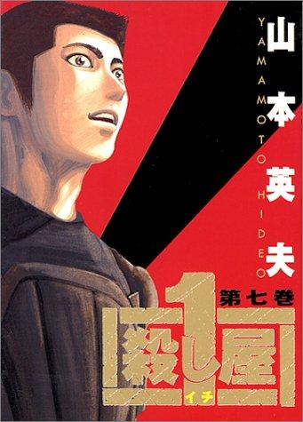 殺し屋1 第7巻 (ヤングサンデーコミックス)