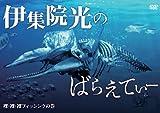 伊集院光のばらえてぃー 裸・裸・裸フィッシングの巻 [DVD]