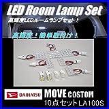 ダイハツ ムーブカスタム(H22/12〜LA100/110)専用LEDルームランプ&ポジション・ナンー灯10点セット