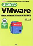 はじめてのVMware—最新版「Workstation5」の仕組みと利用法 (I・O BOOKS)