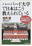 ハーバード大学で日本はこう教えられている (新潮OH!文庫)
