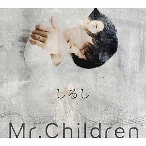 Mr.Children【もっと】歌詞を徹底解説!「もっと」どうなりたい?つい気にしてしまうあなたへの画像