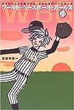 ワールド・ベースボール・ガールズ―やりたいことを見つけた、少女たちのベースボール