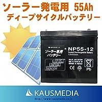 ソーラー発電用 ディープサイクルバッテリー 55Ah