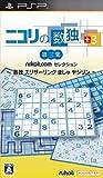 ニコリの数独 +3 第三集 ~数独 スリザーリンク ましゅ ヤジリン~ - PSP